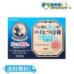 【第3類医薬品】ロイヒつぼ膏クール156枚/送料無料