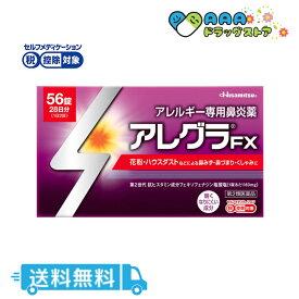 【第2類医薬品】アレグラFX(セルフメディケーション税制対象)(56錠)送料無料