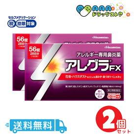 【第2類医薬品】アレグラFX(セルフメディケーション税制対象)(56錠)2個セット 送料無料