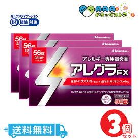 【第2類医薬品】アレグラFX(セルフメディケーション税制対象)(56錠)【アレグラ】3個セット 送料無料