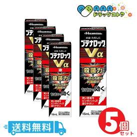【第(2)類医薬品】ブテナロックVα 液 15mL|送料無料|5個セット|セルフメディケーション税制対象【ブテナロック】