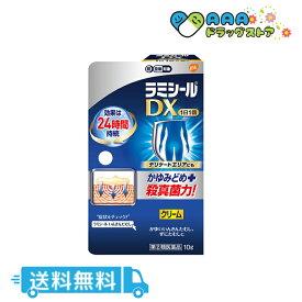 【指定第2類医薬品】ラミシールDX 10g(セルフメディケーション税制対象)【送料無料】