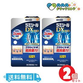 【指定第2類医薬品】ラミシールDX 10g 2個セット(セルフメディケーション税制対象)【送料無料】