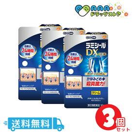 【指定第2類医薬品】ラミシールDX 10g 3個セット(セルフメディケーション税制対象)【送料無料】