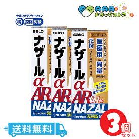 【指定第2類医薬品】ナザールαAR0.1% 3個セット (セルフメディケーション税制対象)【送料無料】
