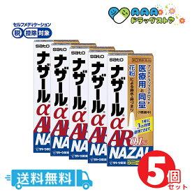 【指定第2類医薬品】ナザールαAR0.1% 5個セット (セルフメディケーション税制対象)【送料無料】