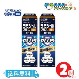 ラミシールプラス 液(セルフメディケーション税制対象)(10g) 2個セット 送料無料