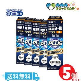 ラミシールプラス 液(セルフメディケーション税制対象)(10g) 5個セット 送料無料
