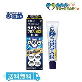【指定第2類医薬品】ラミシールプラスクリーム 10g 送料無料