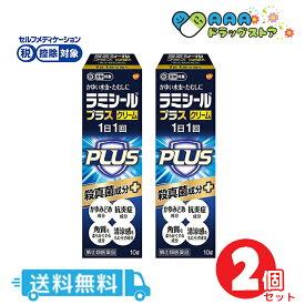 【指定第2類医薬品】ラミシールプラスクリーム 10g 2個セット 送料無料