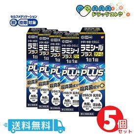 【指定第2類医薬品】ラミシールプラスクリーム 10g 5個セット 送料無料