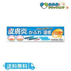 【第2類医薬品】ヒフメタUFクリーム20g 送料無料