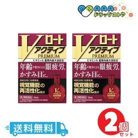 【第2類医薬品】Vロート アクティブプレミアム 15mL|送料無料|2個セット