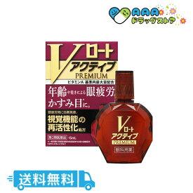 【第2類医薬品】Vロート アクティブプレミアム 15mL|送料無料|