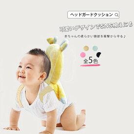ヘッドガードクッション セーフティクッション 転倒防止 赤ちゃん 転倒防止リュック 転倒防止クッション ごっつん 防止リュック 赤ちゃん 頭ガード キッズ 頭 保護 0歳 1歳 出産祝い 女の子 男の子 ベビー用品 安全 宅配便RSL