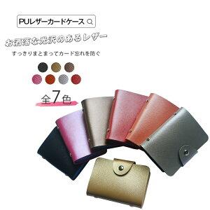 カードケース PUレザーカードケース PVCファイル 最大48枚収納 開閉スナップタイプ 全7カラー UPレザー 撥水加工 丈夫 軽量 すっきりまとまる カード収納 スタイリッシュ 光沢 高級感 エンボス