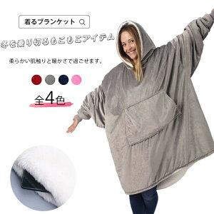 着る毛布 モコア ルームウェア レディース メンズ フリーサイズ もこもこ モコモコ 可愛い おしゃれ 着るブランケット フード付き 部屋着 パジャマ ガウン 秋冬 あったかグッズ 暖かい キャ