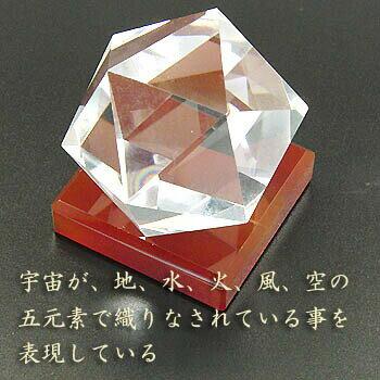 作品 正20面体 水晶110ct送料無料