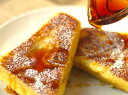 CAFE AALIYA カフェ アリヤ フレンチトースト ふわとろ お取り寄せ スイーツ 絶品 おやつ 洋菓子 お取り寄せスイーツ …