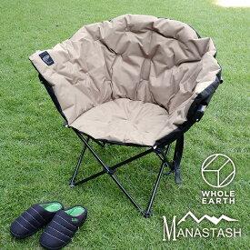 予約|WHOLE EARTH × MANASTASH / ホールアース×マナスタッシュ MS CLAM CHAIR チェア キャンプチェア ※ポイントアップキャンペーン対象外 折り畳み 折りたたみ 椅子 イス アウトドア インテリア おしゃれ 北欧 アウトドアチェア 軽量 キャンプ椅子 3.65kg フェス