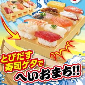 お寿司屋さん パーティ とびだせ!おすし 曙産業 日本 お寿司 寿司 ポン 10貫 簡単 パーティー ごっこ 人気 好評 生もの 新鮮 こども 子供 こどもの日 お祝い 飛び出せ ゲタ 10貫 ネタ