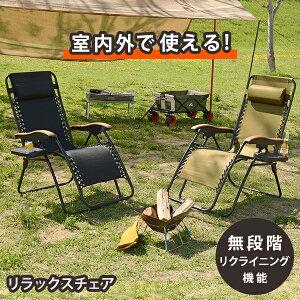 【送料無料】 チェア リラックスチェア 無段階 室内 室外 キャンプ 折りたたみ式