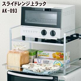 トースターラック 収納 キッチン おしゃれ 棚 ラック AK-093 日本製 スライドレンジ上ラック 引出し AKシリーズ ステンレス 頑丈 大きめ