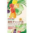 保存袋 新鮮 送料無料 NEWエンバランス食品新鮮保存袋(ミニ・小・大・中広口・特大のバラエティセット)保存袋 キッチ…
