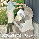屋外収納庫 屋外 収納 収納ボックス ラシェッド 収納スペース 便利 ベランダ ウッドデッキ 庭 道具 一時置き ゴミ フタ 開閉 きれい
