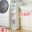 すきま収納 洗面所 収納 洗濯機サイド キッチン 18cm 隙間収納 リセ スリムストッカー リセスリムストッカー キッチン…