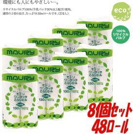 トイレットペーパー 130m シングル モーリ 芯なし まとめ買い 2倍巻き 日本製 リサイクルパルプ 130m×6ロール×8セット