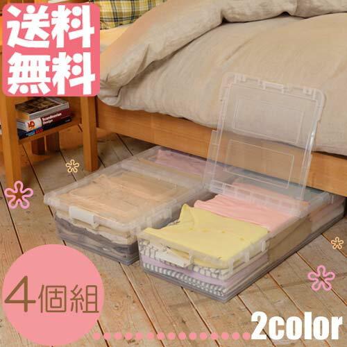 ベッド下 収納ボックス すき間 ベッド下収納ボックス4個組 収納ケース 子供部屋 寝室 隙間 整理整頓 便利 多目的 衣装 ボックス ベッド 下 収納 衣装ケース 収納 チェスト おしゃれ 衣替え 人気 送料無料