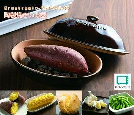 Graceramic-グレイスラミック-陶製焼きいも器