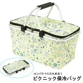 保冷バッグ たためるピクニック保冷バッグ 折りたたみ 大容量 かわいい クーラーバッグ ショッピングバスケット