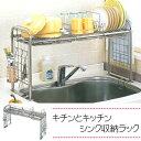シンク上 水切り ラック キチンとキッチンシンク収納ラック 収納 キッチン 収納用品 台所 ラック 棚 便利 母の日 流し…