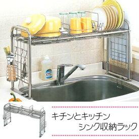 シンク上 水切り ラック 収納 キッチン 収納用品 台所 ラック 棚 便利 母の日 流し台 広い スペース 簡単 食器 送料無料