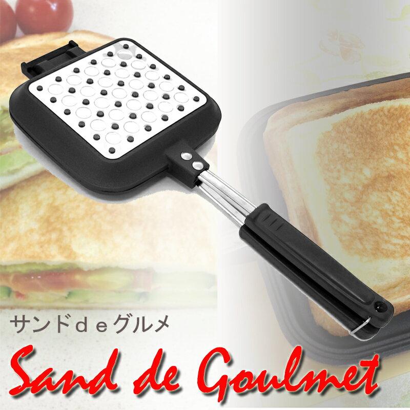 サンドdeグルメ ホットサンドメーカー ホットサンド 直火 IH対応 杉山金属 送料無料 調理器 フライパン トースト
