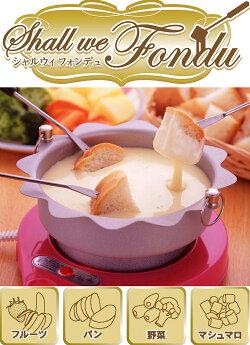 シャルウィフォンデュKS-2726杉山金属フォンデュフォンデュ鍋チーズフォンデュチョコレートフォンデュ日本製
