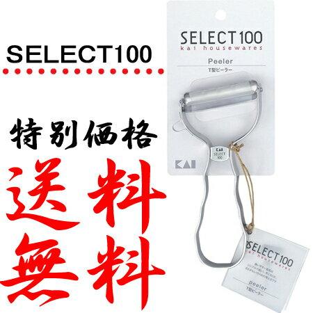 ピーラー 貝印 ステンレス T型 【貝印T型ピーラー】 SELECT100シリーズ☆手にフィットして、よく切れる斜め刃のステンレスピーラー 調理器具には欠かせないキッチンアイテム!雑誌に掲載されました 特別価格 DM便送料無料