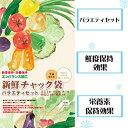 エンバランス バラエティ 保存袋 新鮮 【DM便送料無料】NEWエンバランス食品新鮮保存袋(ミニ・小・大・中広口・特大の…