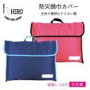 防災頭巾 カバー 小学校 背もたれ 入学 丈夫 撥水 日本製HIRO オリジナル BZC1712