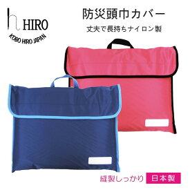 防災頭巾 カバー 小学校 椅子 背もたれ 入学 丈夫 撥水 日本製HIRO オリジナル BZC1712