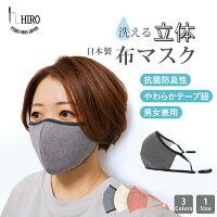 布マスク工房ヒロオリジナル3色セット抗菌