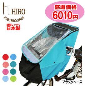 自転車 チャイルドシート レインカバー HIRO ヒロ 日本製子供乗せ 前用 フロント用 ブラック ベースSCC1612-BK-01