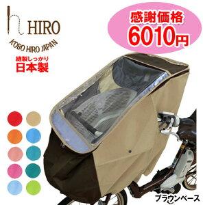 自転車 レインカバー チャイルド シート HIRO 日本製 子供乗せ 自転車チャイルドシート 透明シート 強化加工 前用 ブラウン ベース フロント用 テフォックス生地(テフロン加工)日除け付きS