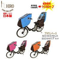 自転車レインカバーチャイルドシート前用+後ろ用セットHIRO日本製ヒロ子供乗せ自転車チャイルドシートカバー透明シート強化加工レッド撥水加工日除け付き