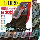 自転車 レインカバー チャイルド シート HIRO 日本製【子供乗せ 自転車チャイルドシート 透明シート 強化加工 後ろ用…