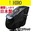 レインカバー 子供乗せ自転車 日本製 格子柄【HIRO子供乗せ自転車チャイルドシートレインカバー 透明シート強化加工】…