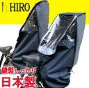 子供乗せ自転車 レインカバー ■ 日本製 デニム調ネイビー【HIRO子供乗せ自転車チャイルドシートレインカバー 透明シ…