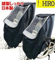 子供乗せ自転車レインカバー日本製